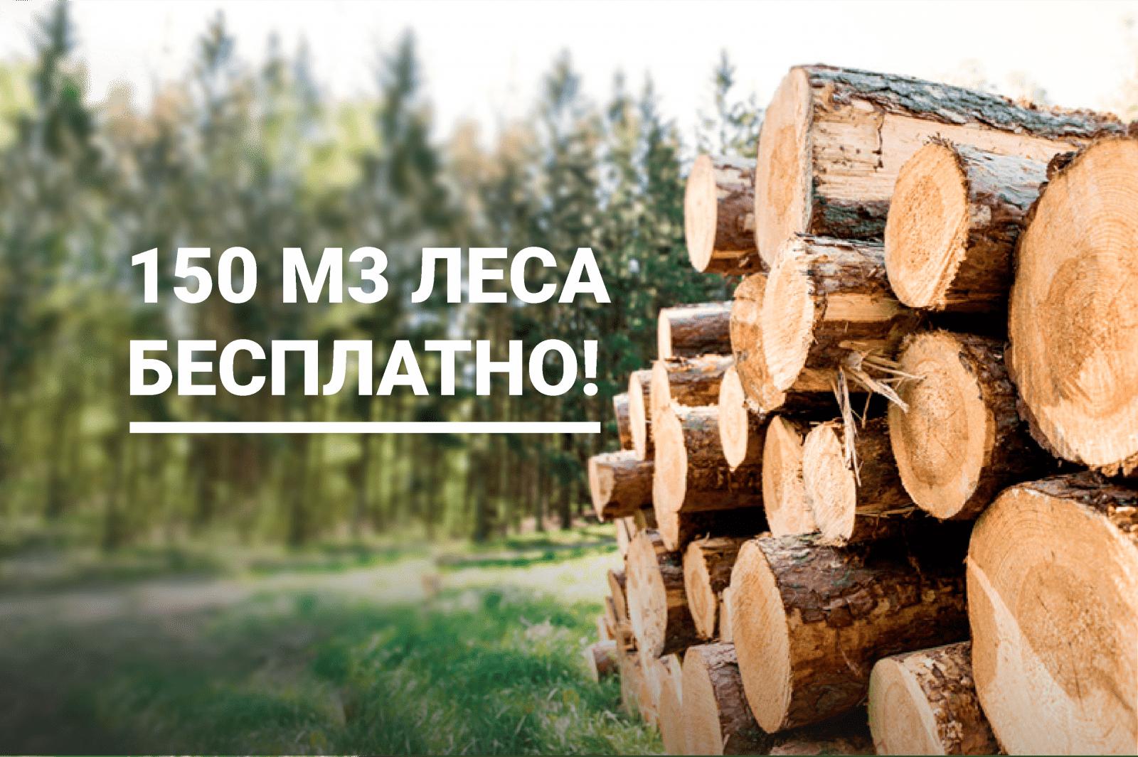 как получить лес бесплатно