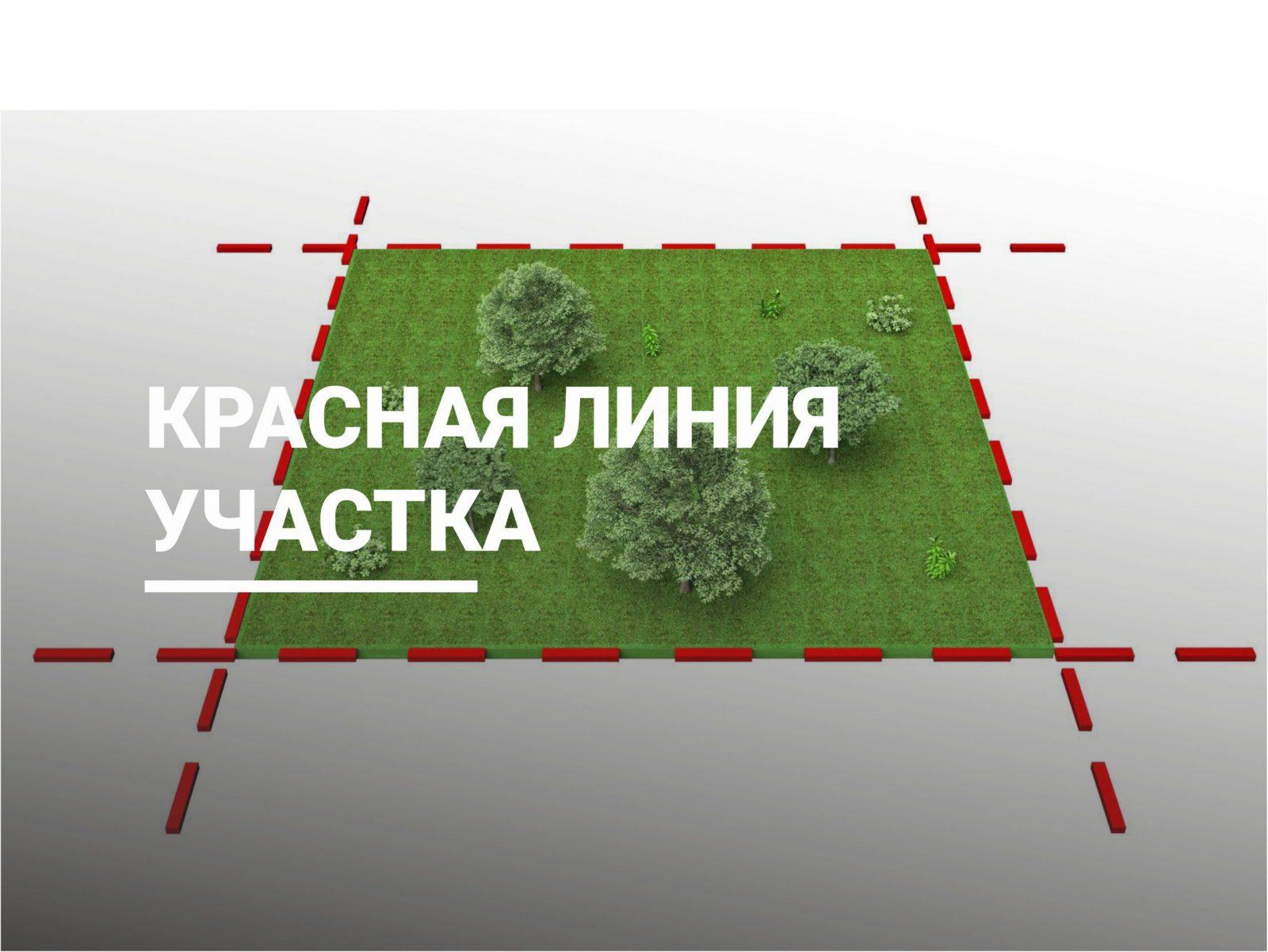 Красная линия застройки